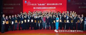 """""""红谷滩杯"""" 2018中国-江西国际标准舞全国公开赛 暨江西省第五届国际标准舞锦标赛。"""